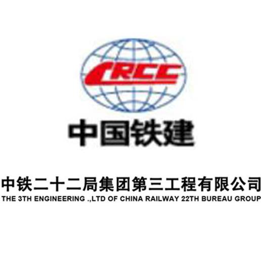 中铁二十二局集团第三工程有限公司1.jpg