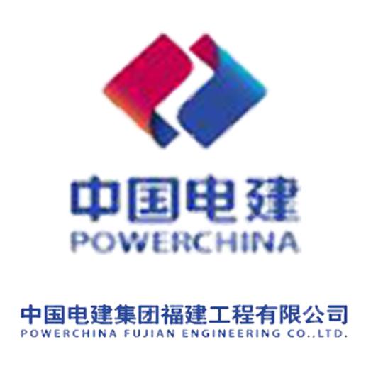中国电建集团福建工程有限公司1.jpg