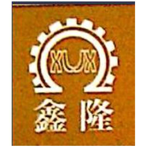石狮市鑫隆针织机械有限公司1.jpg