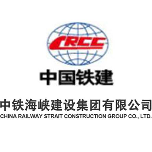 中铁海峡建设集团有限公司1.jpg